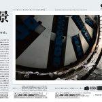 雑誌ナショジオ掲載実績-1