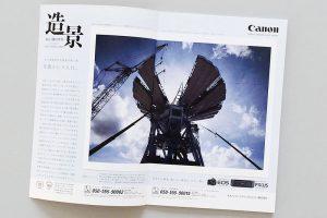 ナショナルジオグラフィック 日本版2020年3月号