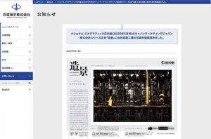 石塚硝子ニュースリリース画像
