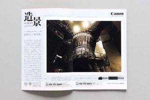 ナショナルジオグラフィック誌での掲載例を示す画像