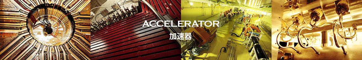 加速器の研究施設を紹介するページのアイコン