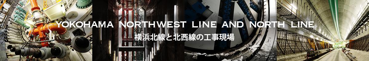 横浜北西線の工事現場を紹介するページのアイコン