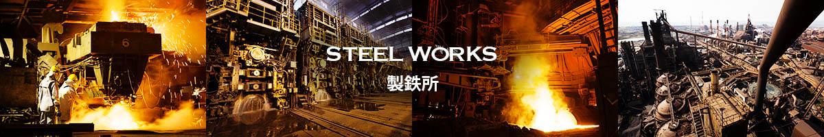 製鉄所(工場)を紹介するページのアイコン