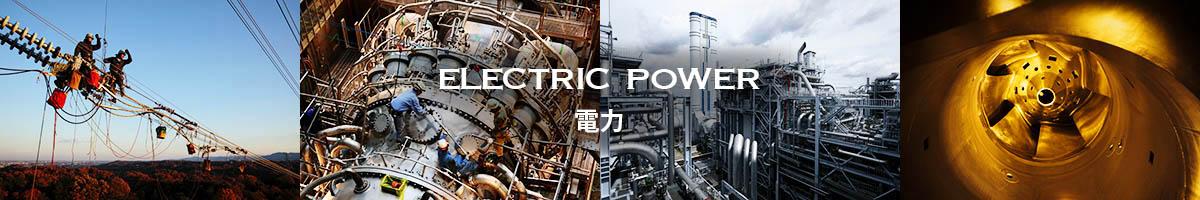 発電所や送電線を紹介するページのアイコン