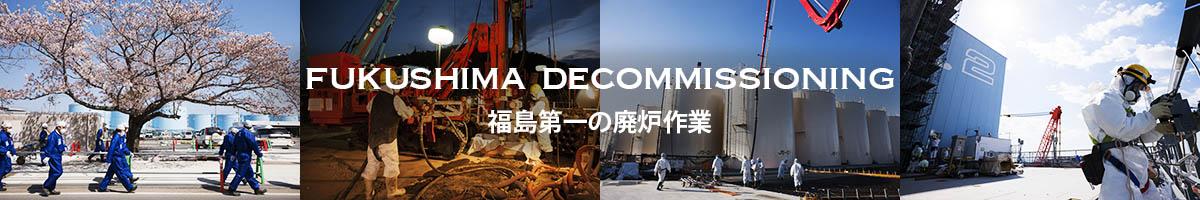福島第一の廃炉作業を紹介するページのアイコン