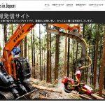 新しいウェブサイトを紹介する記事のアイキャッチ画像