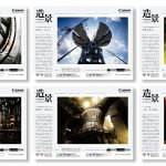 ナショナルジオグラフィック広告賞-写真家西澤丞の担当分